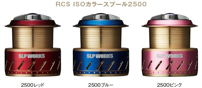 RCS ISOカラースプール2500